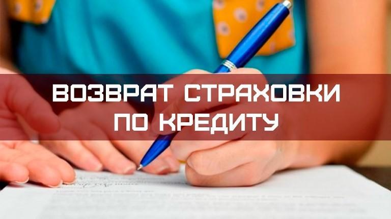 русфинанс банк отказ от страховки жизни автокредит