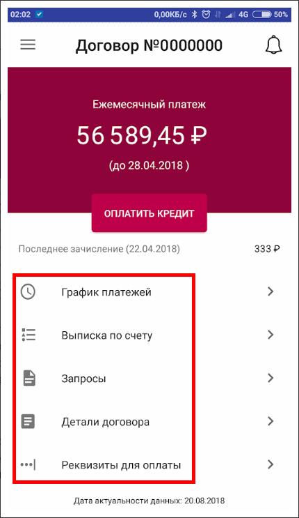 Мобильное приложение Русфинанс Банка – банк всегда под рукой!